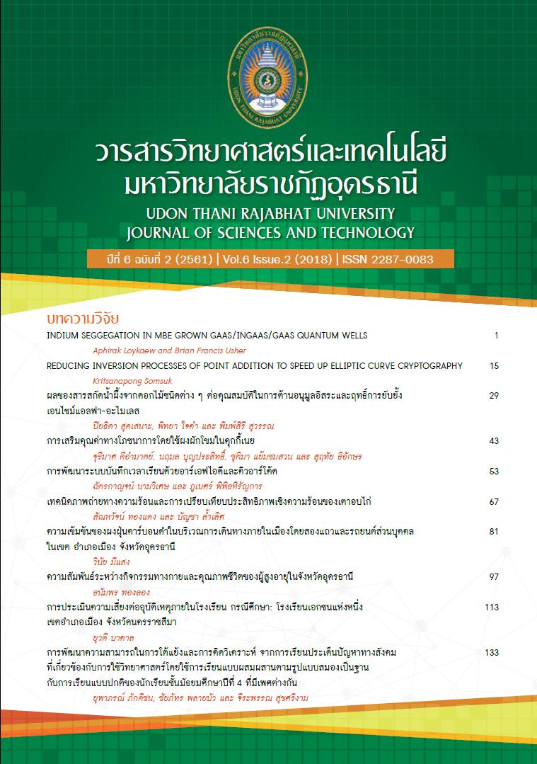 กองบรรณาธิการยินดีที่จะแจ้งท่านผู้อ่านและสมาชิกที่เคารพด้วยศูนย์ดัชนีการอ้างอิงวารสารไทย(ThaiJournalCitationIndex-TCI)ได้ประกาศให้วารสารวิทยาศาสตร์และเทคโนโลยีมหาวิทยาลัยราชภัฏอุดรธานีผ่านการประเมินคุณภาพให้อยู่ในฐานข้อมูลTCIกลุ่มที่2ตั้งแต่บัดนี้จนถึง31ธันวาคม2562โดยวารสารฉบับนี้ซึ่งเป็นฉบับที่2ปีที่6ประจำปีพ.ศ.2561มีบทความวิจัยรวมจำนวน10บทความซึ่งมีเนื้อหาครอบคลุมทั้งด้านวิทยาศาสตร์วิทยาศาสตร์ประยุกต์วิทยาศาสตร์การอาหารเทคโนโลยี และวิศวกรรมศาสตร์ โดยมีกำหนดในการจัดพิมพ์ออกเผยแพร่ปีละ2ฉบับดังนั้นกองบรรณาธิการวารสารวิทยาศาสตร์และเทคโนโลยีขอเชิญชวนผู้ที่สนใจทั้งคณาจารย์นักวิจัยนักวิชาการและนักศึกษาทางด้านวิทยาศาสตร์และเทคโนโลยีโดยวารสารรับตีพิมพ์เผยแพร่บทความในกลุ่มวิทยาศาสตร์สาขาเคมีฟิสิกส์ชีววิทยาและคณิตศาสตร์กลุ่มวิทยาศาสตร์ประยุกต์สาขาวิทยาศาสตร์สุขภาพวิทยาศาสตร์การกีฬาวิทยาศาสตร์สิ่งแวดล้อมวัสดุศาสตร์และเทคโนโลยีชีวภาพกลุ่มเกษตรศาสตร์สาขาพืชศาสตร์เศรษฐศาสตร์เกษตรประมงและสัตวศาสตร์และกลุ่มวิศวกรรมศาสตร์สาขาเครื่องกลพลังงานอิเล็กทรอนิกส์ไฟฟ้าและคอมพิวเตอร์