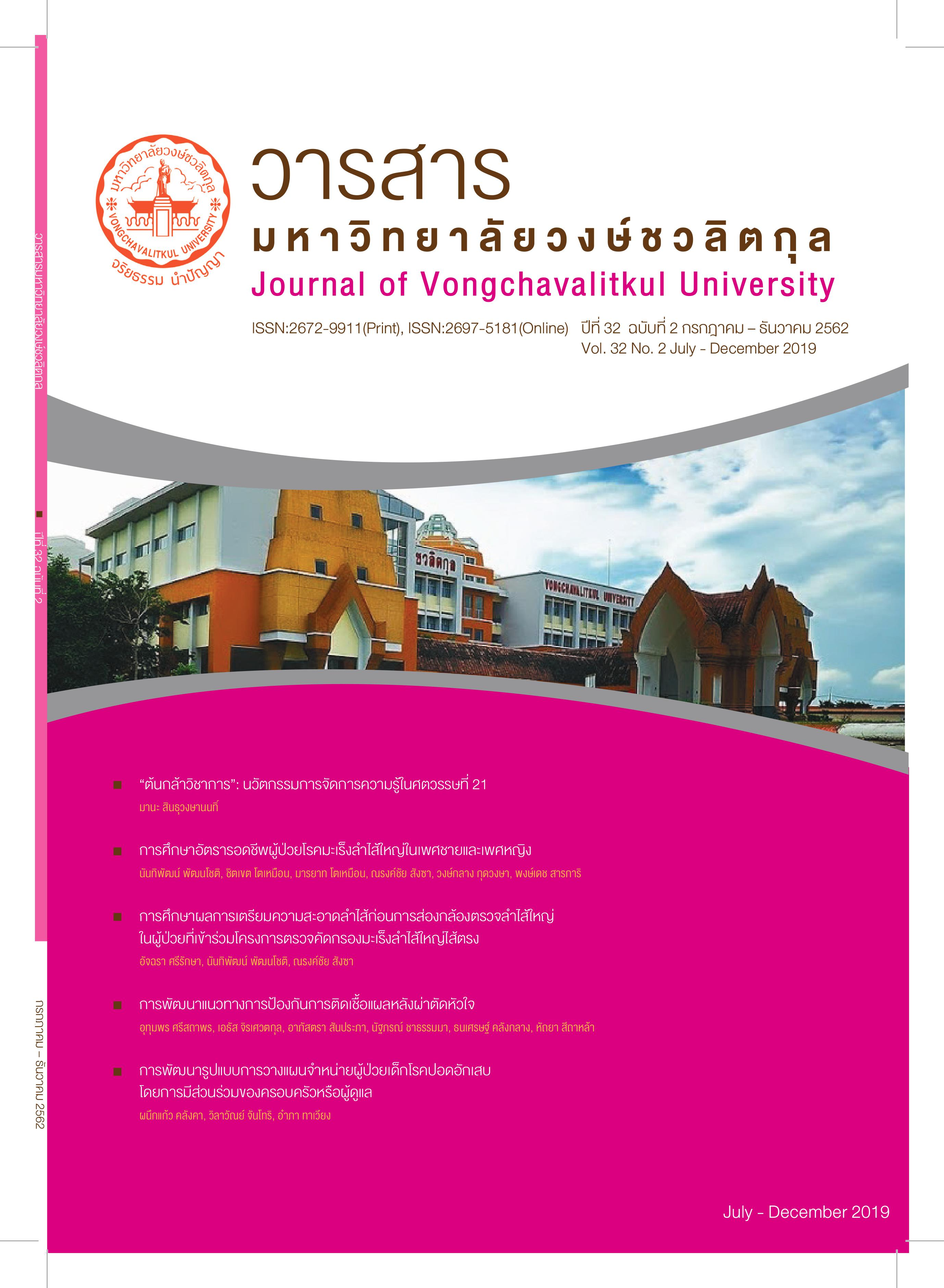 The Study Survival Rate Of Colon Cancer Among Male And Female Journal Of Vongchavalitkul University